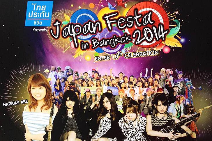 ジャパンフェスタ2014