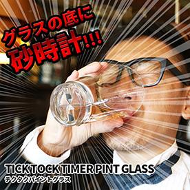 砂時計付グラス!チクタクパイント