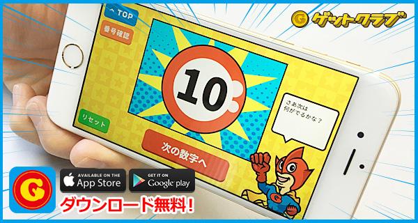 無料ビンゴ抽選アプリ【ゲットクラブのオリジナル】