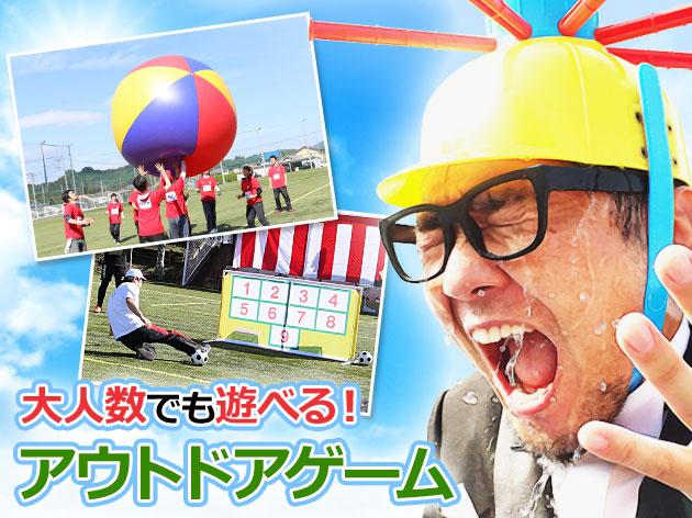海やキャンプで盛上がる!大人数で遊べるアウトドアゲーム!