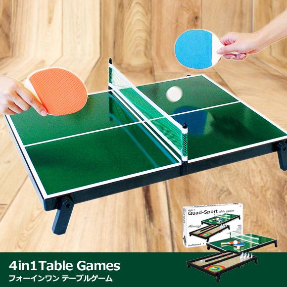 卓球やボールリングなど4種類遊べる!4in1テーブルゲーム