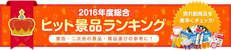 宴会・二次会の景品・賞品選びの参考に!2016年度総合ヒット景品ランキング|景品ゲットクラブ