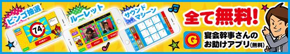 景品ゲットクラブ|幹事さんのお助けアプリ!「ゲットマンツール」