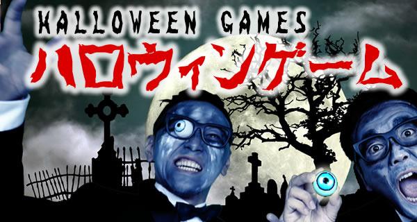 ハロウィンパーティーゲームは、小道具と演出で盛り上げろ!ENGENTSプロデユース4選