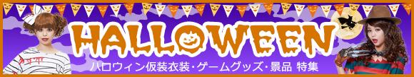 景品ゲットクラブ|ハロウィン仮装衣装・ゲームグッズ・景品特集