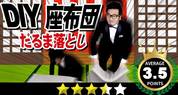 宴会ゲーム5つ星レビュー『DIY座布団だるま落とし』を実際にプレイしての感想
