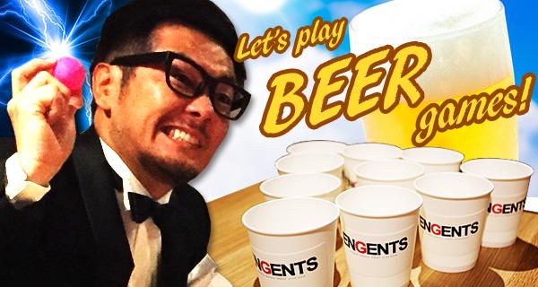 夏だ!ビールだ!宴会だ!お酒を使った大人のパーティーゲーム!
