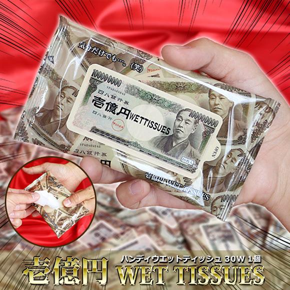 壱億円ハンディウエットティッシュ10枚入り