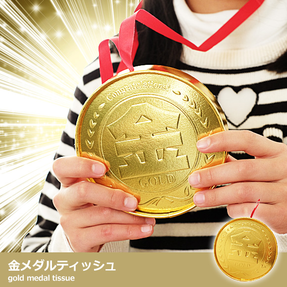 金メダルティッシュ10Wストラップ付