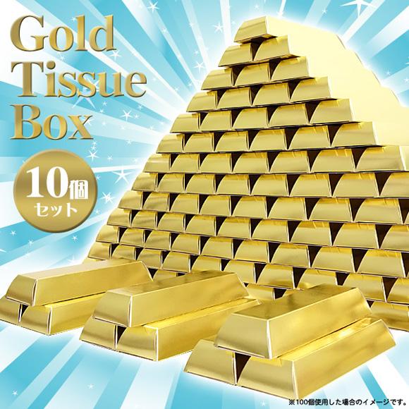 ゴールドティッシュボックス10個