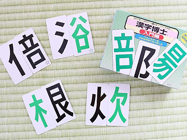 漢字博士 入門編