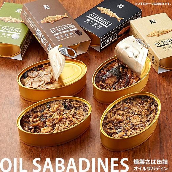 燻製さば缶詰 オイルサバディン -OIL SABADINES-