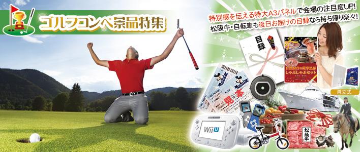 ゴルフコンペ景品・賞品