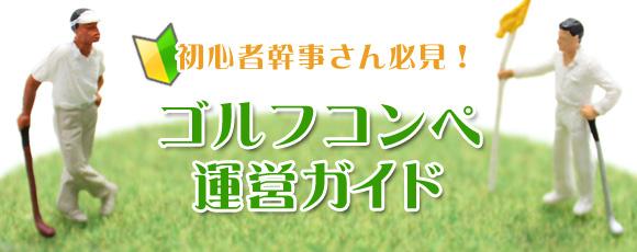 ゴルフコンペ運営ガイド 準備編