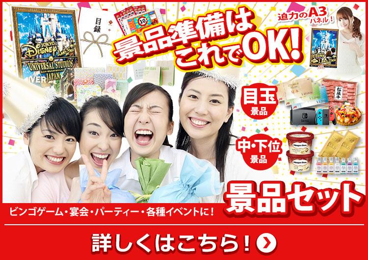 【景品セット】ビンゴゲームやイベント・宴会・二次会に便利!
