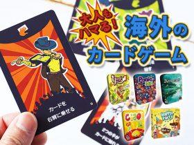 大人もハマる面白さ!おしゃれな海外のカードゲーム!