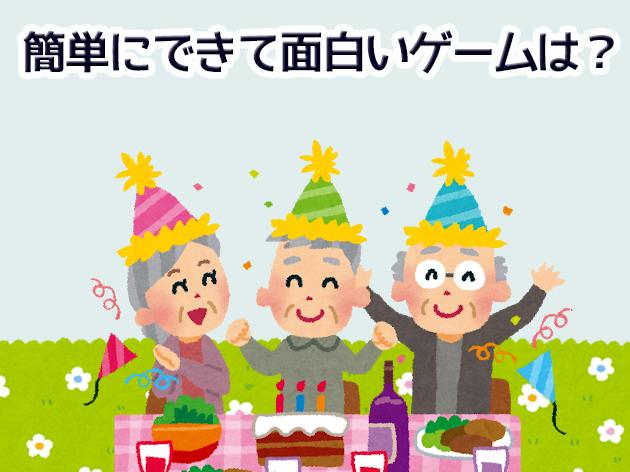 高齢者・お年寄りや施設のイベントで楽しめるゲームと、喜んでもらえる景品のまとめ