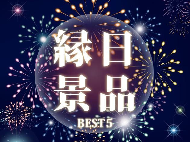 納涼祭・子供会・抽選会・縁日におすすめ!子どもが喜ぶお祭り屋台ゲーム!
