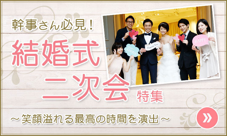 幹事さん必見!結婚式二次会景品特集