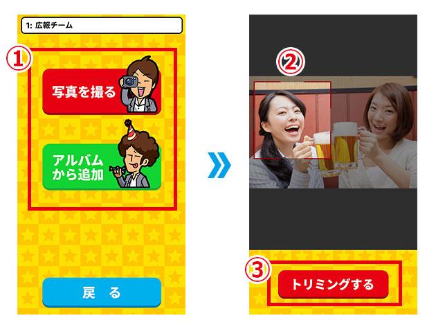 幹事さんお助けアプリ ゲットクラブ』の使い方 ~抽選ルーレット機能編~