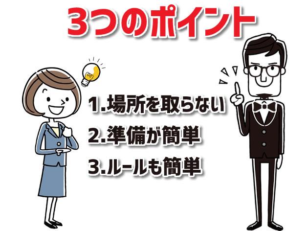 すぐできる!最新飲み会ミニゲーム【飲み会ゲームグッズ10選】