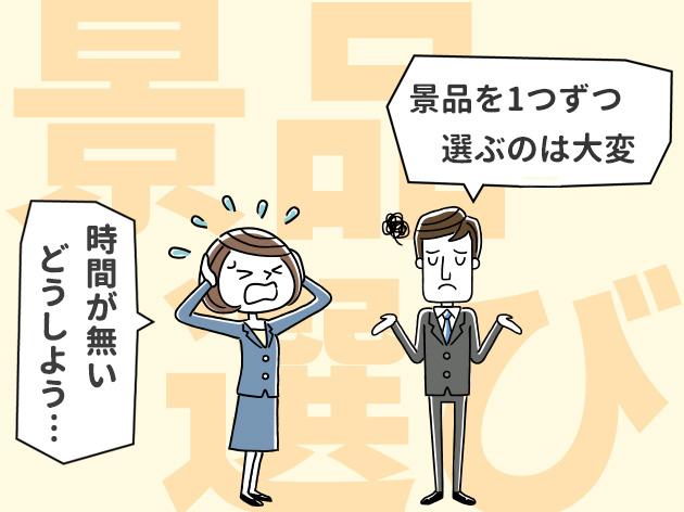 景品セット ランキング! 忘年会・二次会・コンペ・ビンゴ大会に使う景品はコレ!