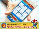 『幹事さんお助けアプリ ゲットクラブ』の使い方 ~サウンドマシーン機能編~