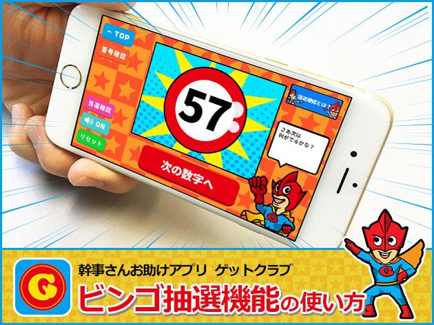 『幹事さんお助けアプリ ゲットクラブ』の使い方 ~ビンゴ抽選機能編~