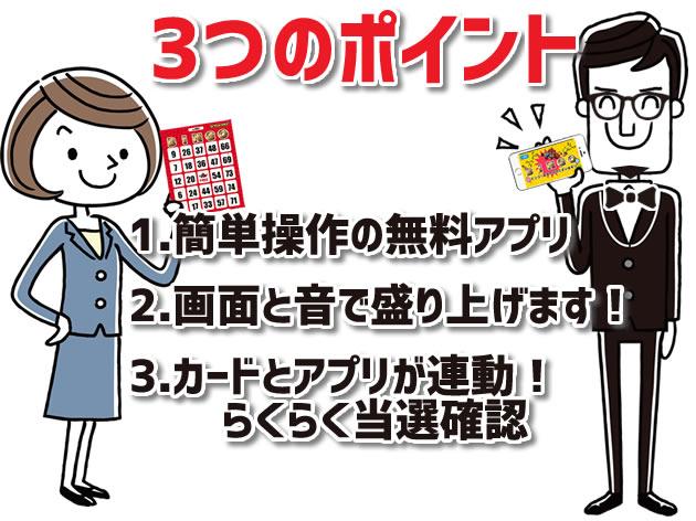ワンランク上のパーティーゲーム【ビンゴカードとアプリが連動!ゲットクラブ式ビンゴゲーム】