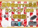 忘年会おすすめ景品ランキング2018 ~ 家電編 ~