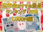忘年会おすすめ景品ランキング2018 ~ 1000円編 ~