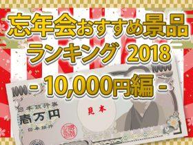 忘年会おすすめ景品ランキング2018 ~ 1万円編 ~