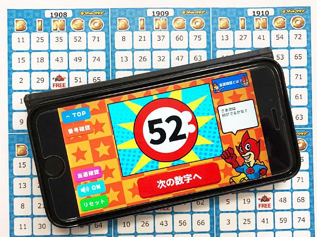 ゲットクラブ ビンゴカード 無料印刷 アプリ対応