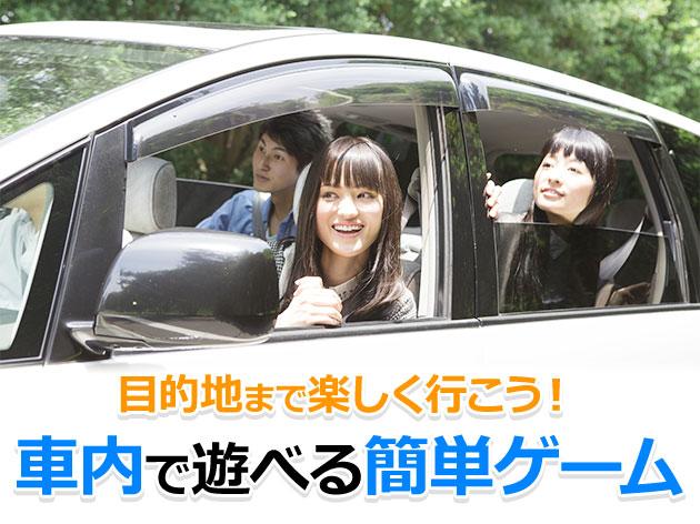 目的地まで楽しく行こう!車内で遊べる簡単ゲーム