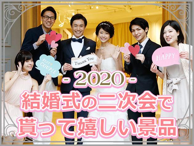 【2020年版】結婚式の二次会で貰って嬉しい景品
