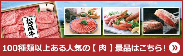 100種類以上ある人気の【 肉 】景品はこちら!