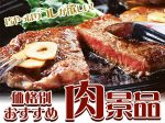 価格別おすすめ肉景品