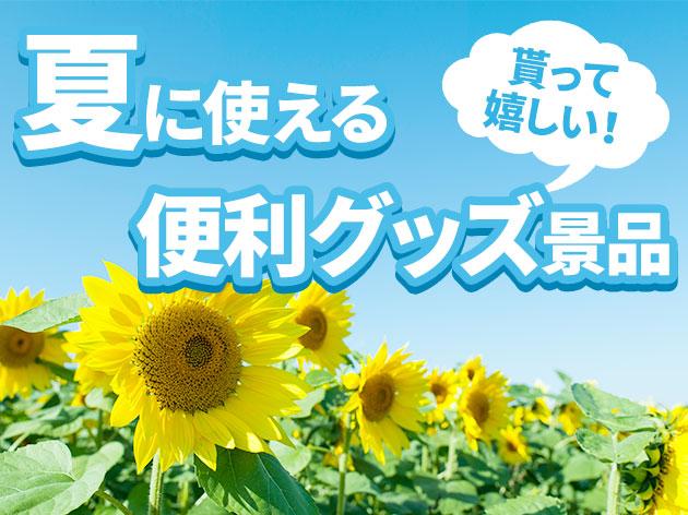 夏の猛暑対策に!貰って嬉しい夏に使える便利グッズ景品!