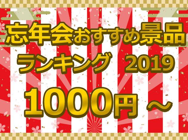 忘年会おすすめ景品ランキング2019 1000円~