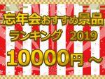 忘年会おすすめ景品ランキング2019 10000円~