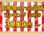 忘年会おすすめ景品ランキング2019 3000円~