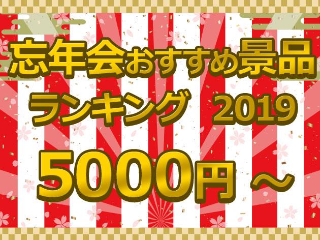 忘年会おすすめ景品ランキング2019 5000円~