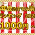 忘年会おすすめ景品ランキング2020 ~ 1000円編 ~