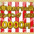 忘年会おすすめ景品ランキング2020 ~ 1万円編 ~