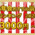 忘年会おすすめ景品ランキング2020 ~ 3000円編 ~