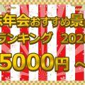 忘年会おすすめ景品ランキング2020 ~ 5000円編 ~