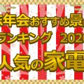 忘年会おすすめ景品ランキング2020 ~ 家電編 ~