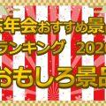 忘年会おすすめ景品ランキング2020 ~ おもしろ景品編 ~