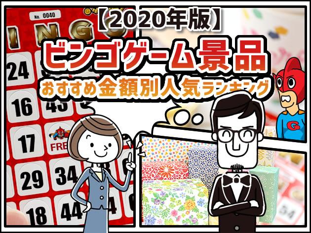 2020年版】ビンゴゲーム景品おすすめ金額別人気ランキング | 宴会 ...