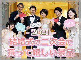 【2021年版】結婚式の二次会で貰って嬉しい景品